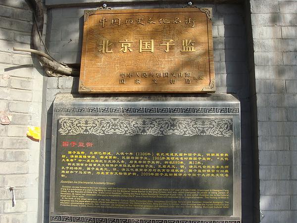是北京文物保護街.JPG