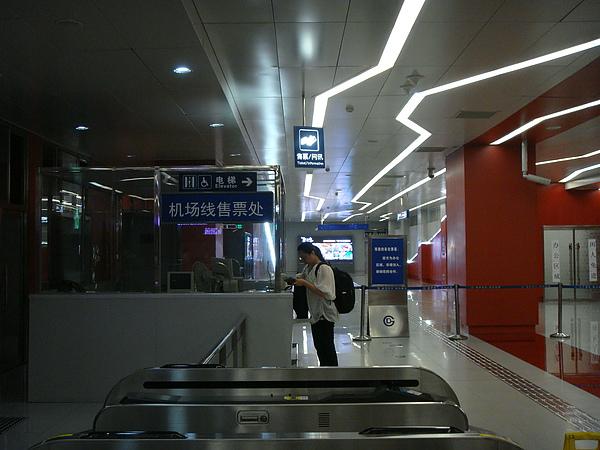 機場快線的售票處.JPG