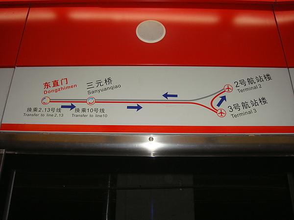 我們要搭到三號航站樓.JPG