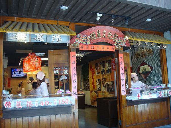 糖蔥文化館.JPG