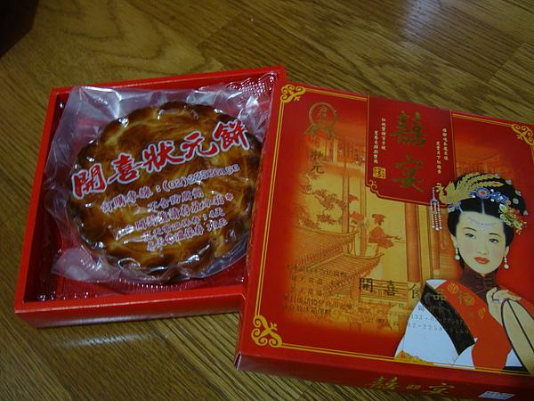 中式大餅是開喜的狀元餅.JPG