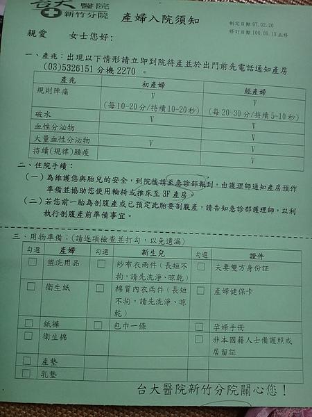 DSC05397待產衛教資訊.JPG