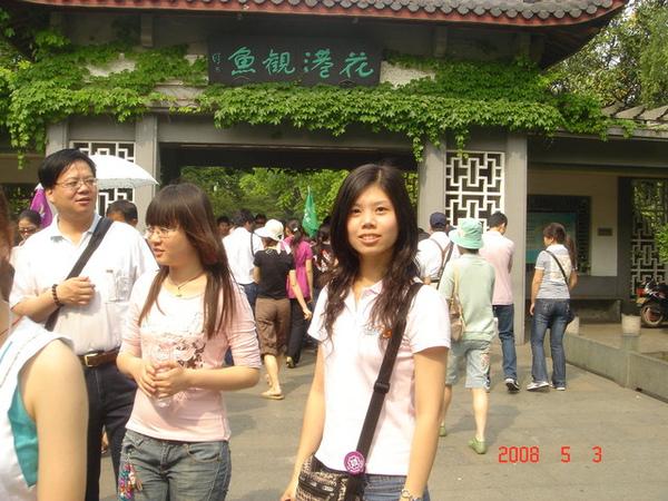 這些西湖旁的公園都是免費入園的喔..杭州人真幸福