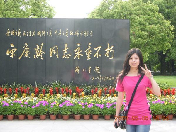 是鄧小平做的紀念碑