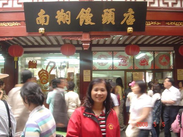著名的南翔饅頭店