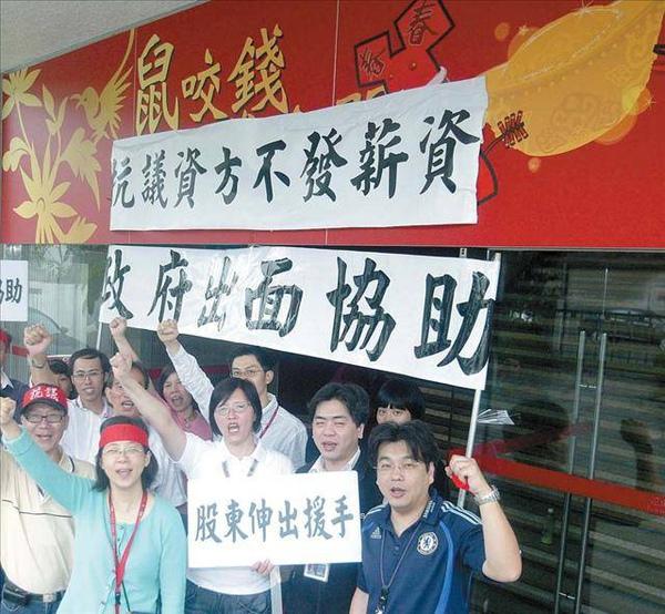 抗議資方不發薪資