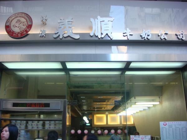 港澳義順牛奶公司.JPG