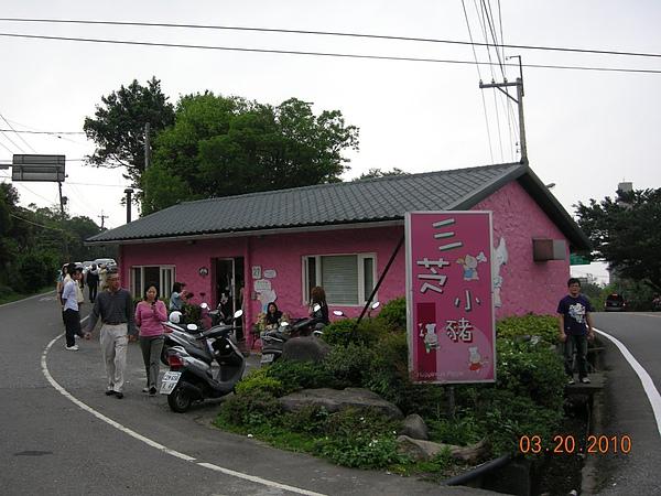 三芝小豬~甜點時刻.JPG