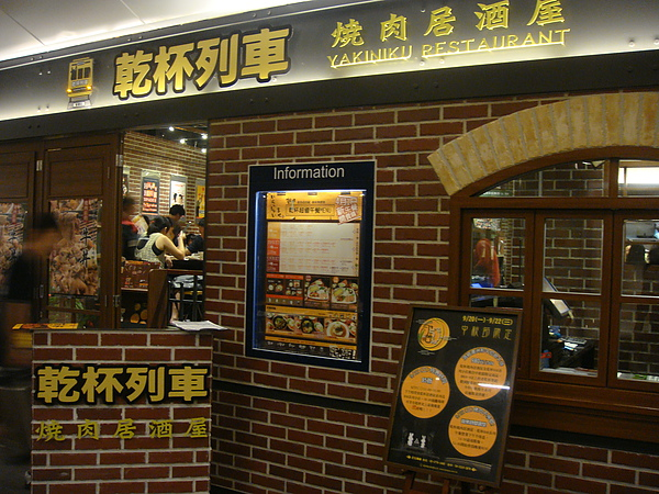 乾杯列車板橋店.JPG