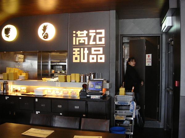 下午茶時間~滿記甜品.JPG