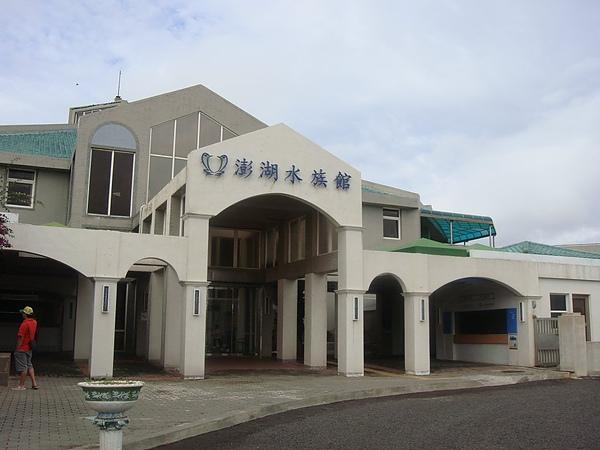 第十一站~澎湖水族館.JPG