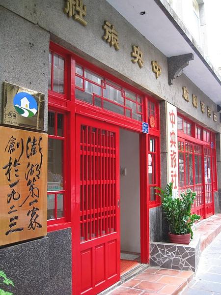 中央旅社.jpg