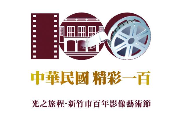 建國百年logo.jpg