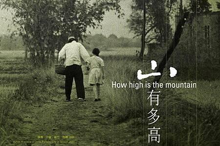 山有多高.jpg