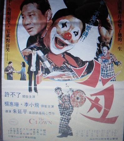 小丑.JPG
