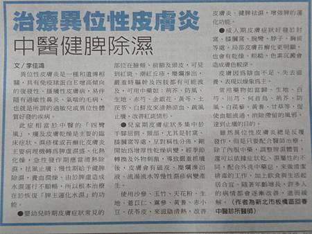 自由時報2011.7.27.JPG
