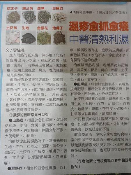 濕疹自由時報20130714