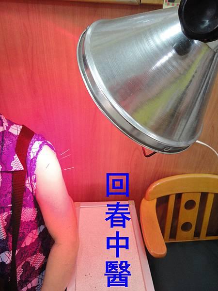 針灸遠紅外線2