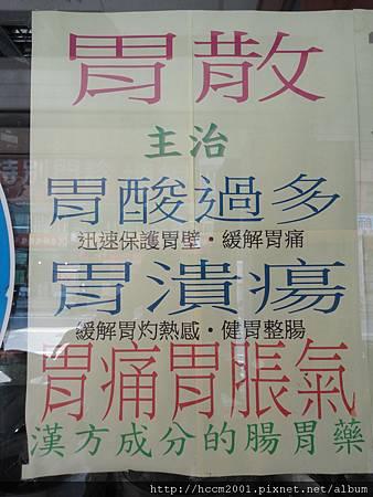 中藥胃散.JPG
