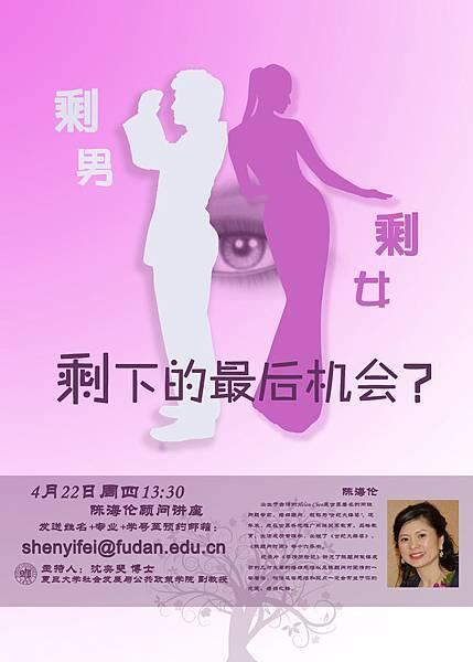 上海復旦大學演講海报2