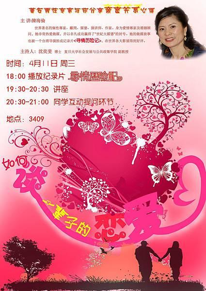 上海復旦大學演講海报(改)