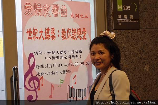 陳海倫顧問在大葉大學演講20120417-3