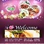 竹科總務聯誼會2013年12月6日尾牙聯歡會