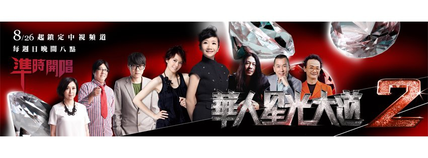 2012 華人星光大道2