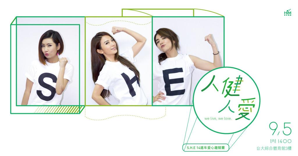 2015.09.05 s.h.e 十四週年 人健人愛公益趣味運動競賽