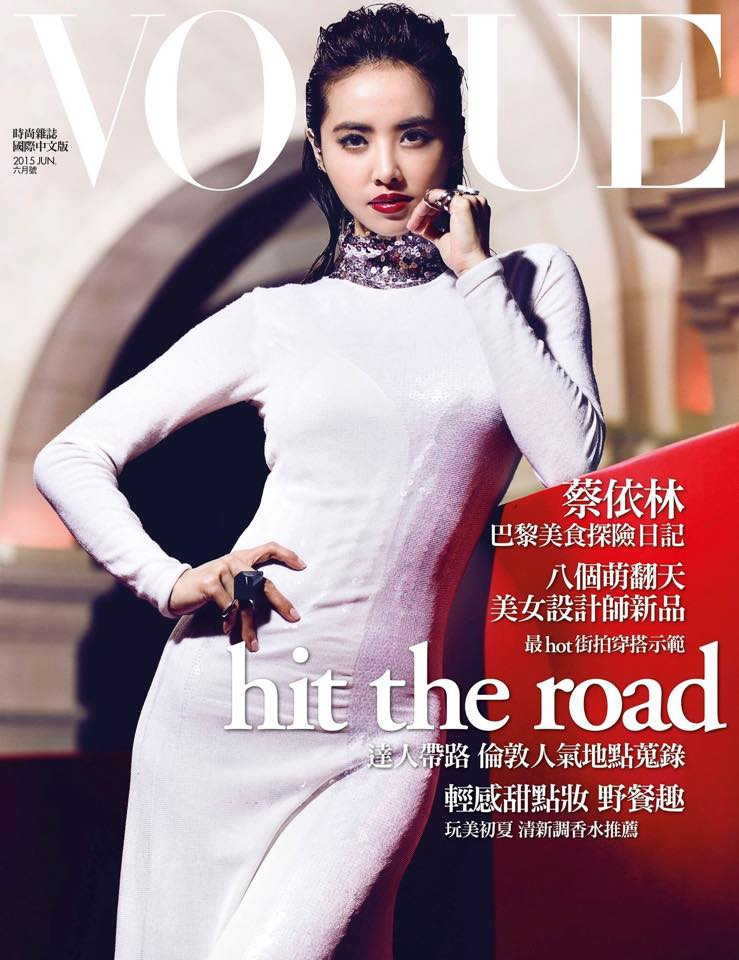2015 VOGUE 六月號 蔡依林Jolin johnny hc group 封面人物