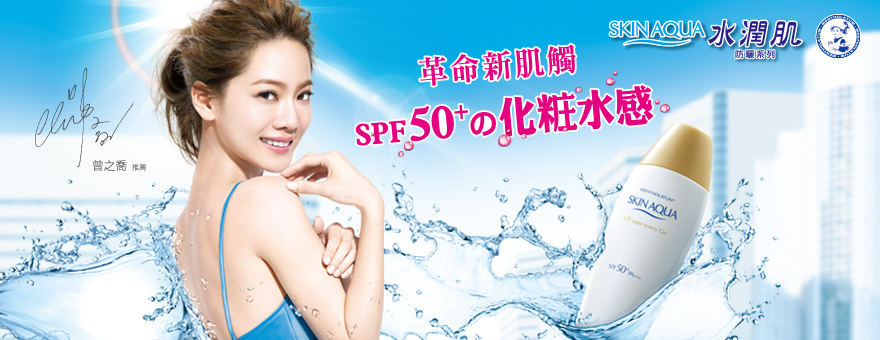 2015.05.28 曾之喬 曼秀雷敦 水潤肌系列 廣告CF hc group