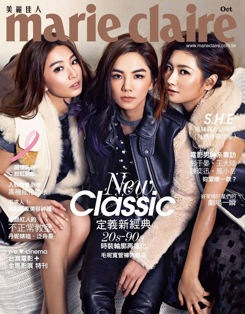201510 美麗佳人 封面人物 S.H.E 封面