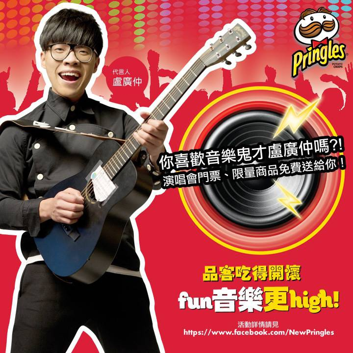 2015 盧廣仲 品客洋芋片 hc group