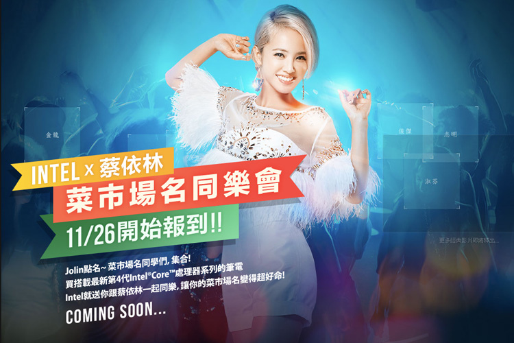 2013 蔡依林 jolin 英特爾 intel 01 hc group