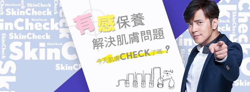2015 羅志祥 skin check 品牌代言人 03 hc group.jpg