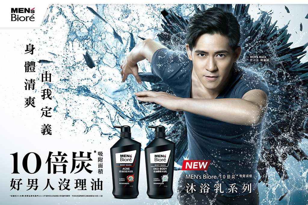 2015 周渝民 仔仔 mens biore 02 hc group.jpg