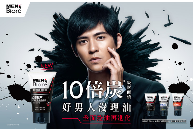 2013 周渝民 仔仔 mens biore 01 hc group.jpg