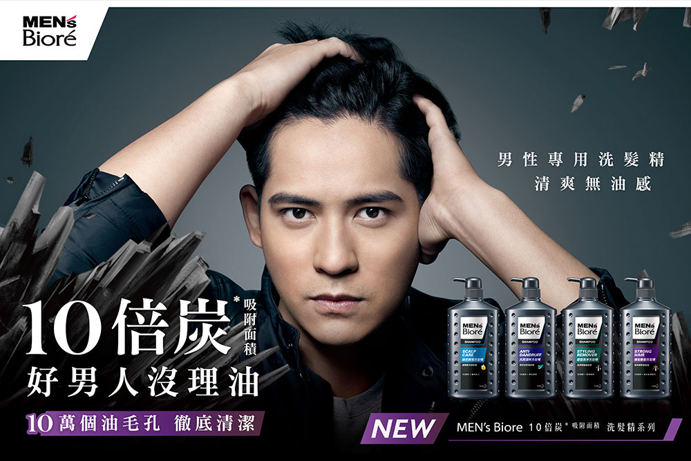 2014 周渝民 仔仔 mens biore 02 hc group.jpg