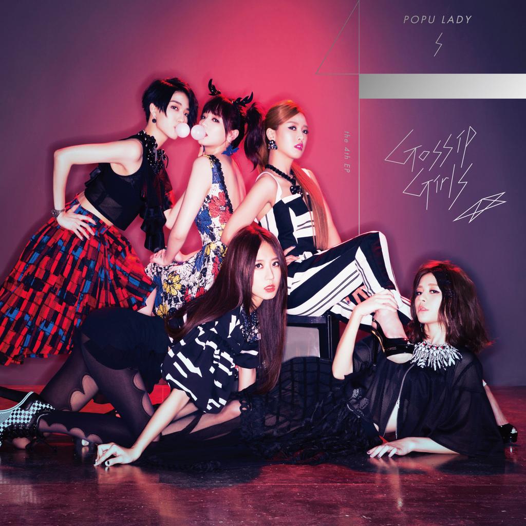 2015 popu lady 花邊女孩 gossip girls 05.jpg