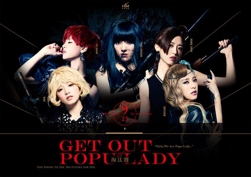2015 popu lady 花邊女孩 gossip girls 06.jpg