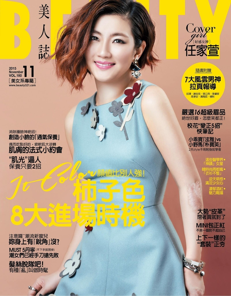 201511 beauty美人誌 180期 任家萱 selina 01 hc group.jpg