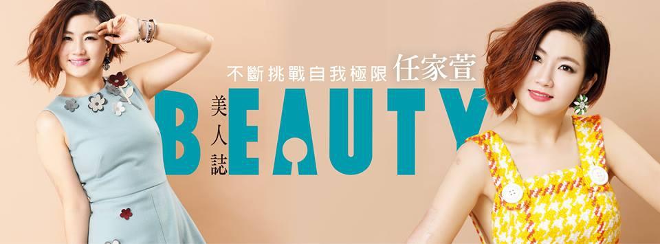 201511 beauty美人誌 180期 任家萱 selina 04 hc group.jpg