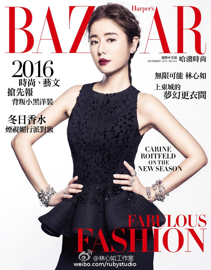 201512 bazaar 哈潑時尚 林心如 ruby 01 hc group.jpg