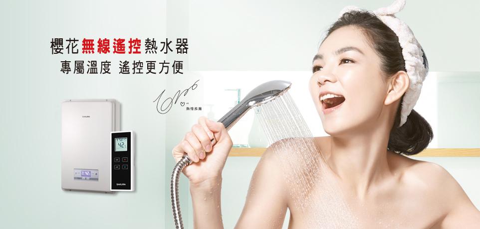 2014 陳嘉樺 ella 櫻花牌熱水器 04 hc group.jpg