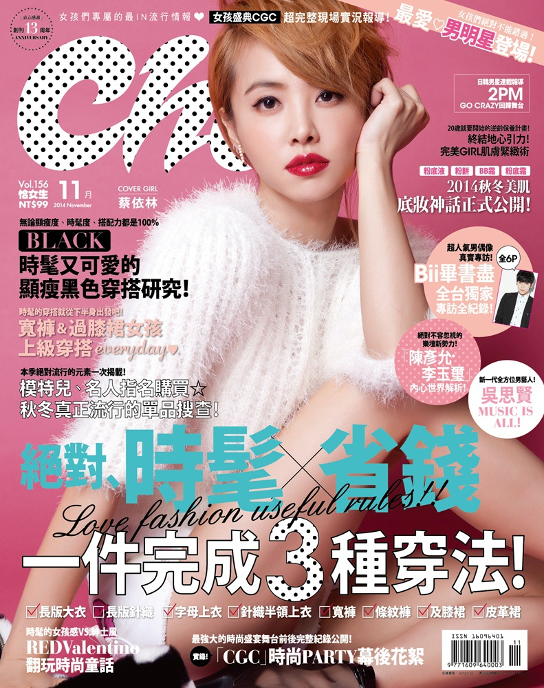 201411 choc 恰女生 蔡依林 jolin hc group 01.jpg
