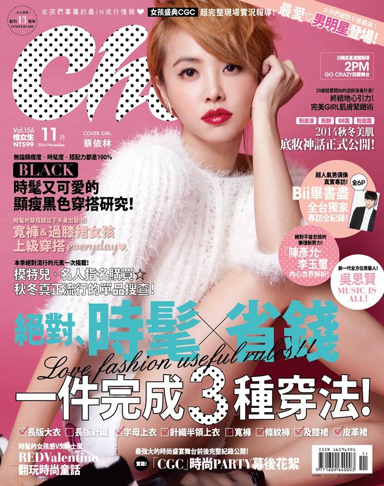 201411 choc 恰女生 蔡依林 jolin hc group 01.jpg