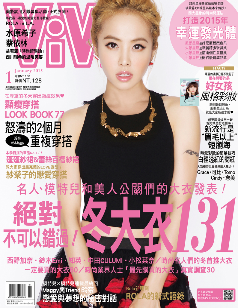 201501 vivi 蔡依林 jolin hc group 01.png