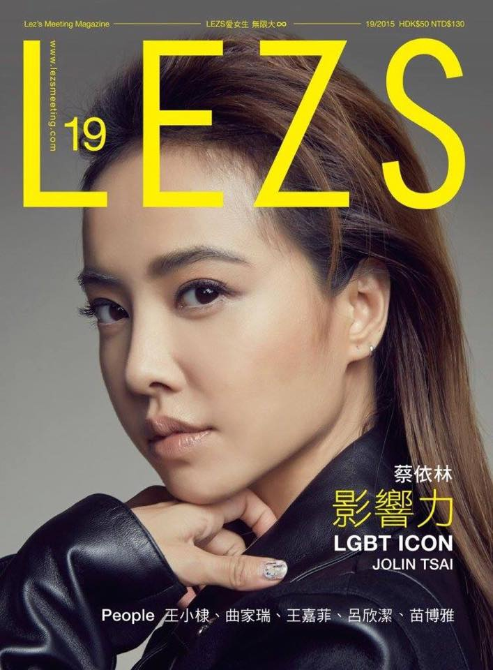 201510 LEZS 蔡依林 jolin hc group 04.jpg