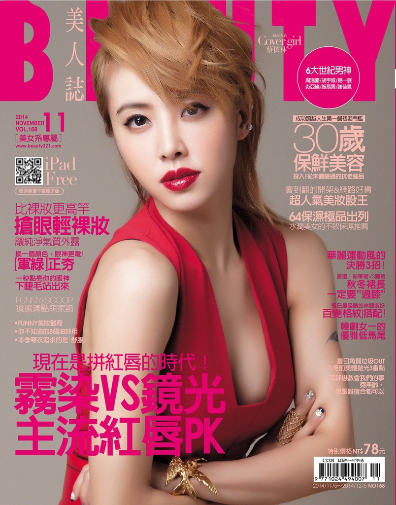 201411 beauty美人誌 蔡依林 jolin hc group 01.jpg