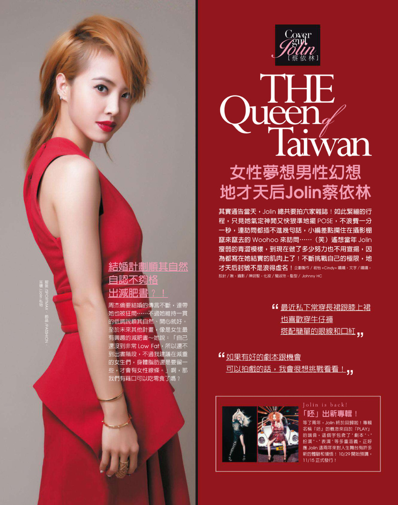 201411 beauty美人誌 蔡依林 jolin hc group 02.jpg